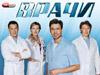 Эфир телепрограммы «Врачи» на ТВЦ